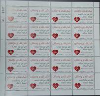 Lebanon 2020 New MNH Stamp - Coronavirus Covid-19 - Thank You For The Medical Corps - FULLM SHEET - Libanon
