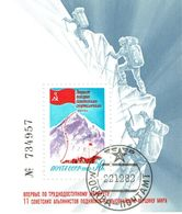 USSR 1982 Mi 5237 Block 160 U - Used Stamps