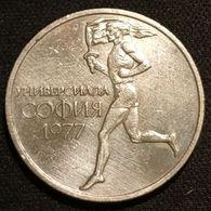 BULGARIE - BULGARIA - 50 STOTINKI 1977 - KM 98 - Jeux Universitaires De Sofia - Bulgarien