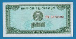 CAMBODIA 0,1 Riel (1 Kak) KAMPUCHEA1979  # ចង 9825492  P# 25 - Cambodge