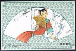 Macau, 1997, # Bl. 49, MNH - Macao