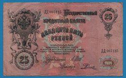 RUSSIA  25 Rubley 1909 # ДД 067125 P# 12b  Alexander III - Russia