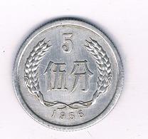 5 FEN 1956   CHINA /5215/ - China