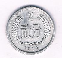 2 FEN 1976   CHINA /5216/ - China