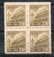 China Chine : (6225)  R5 Issue Régulière : Tien An Men 5e Tirages SG1494 X 4** - 1949 - ... République Populaire