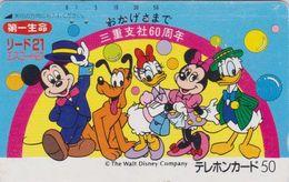 JAPAN  - TC JAPON / 110-95514 Teleca - DISNEY - DONALD DAISY MICKEY MINNIE PLUTO Chien Dog ** Série LIDO 21 ** Phonecard - Disney