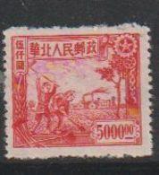 Chine. China  ?    Neuf - 1949 - ... République Populaire