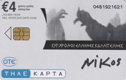 Greece, X1843, Contemporary Greek Artists - Kessanlis, 2 Scans. - Grèce