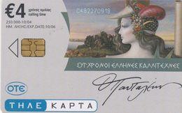 Greece, X1845, Contemporary Greek Artists - Pantaleon, 2 Scans. - Grèce