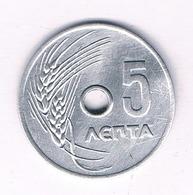 5 LEPTA 1954  GRIEKENLAND /5276/ - Grecia