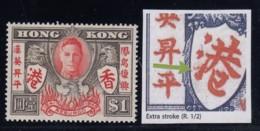 """Hong Kong, SG 170a, MNH, """"Extra Stroke"""" Variety - Hong Kong (...-1997)"""