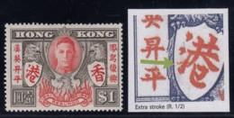 """Hong Kong, SG 170a, MLH, """"Extra Stroke"""" Variety - Hong Kong (...-1997)"""