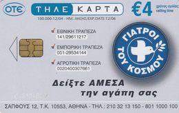 Greece, X1859, Medicel De Monde, 2 Scans. - Grèce