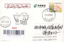 CHINA CHINE CINA POSTCARD GUANGXI YULIN TO ZHEJIANG PINGYANG  WITH  ANTI COVID-19 INFORMATION - Chine