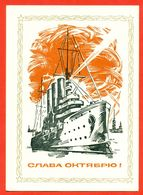 USSR 1968. Postcard With Printed Stamp. Unused. - Krieg