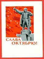 USSR 1967. Postcard With Printed Stamp. Unused. - Denkmäler
