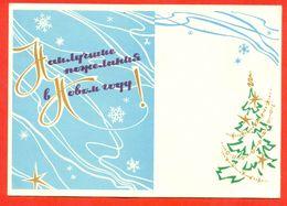 USSR 1963. Postcard With Printed Stamp. Happy New Year! Unused. - Gruss Aus.../ Gruesse Aus...