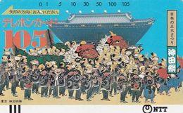 JAPAN - Kanda Festival, Kanda Myojin Shrine(230-004, 105 Units), 10/85, Used - Japon