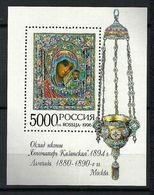 RUSSIE Blocs&Feuillets 1996 :  ''Icône Russe'' Neuf**  TTB - 1992-.... Federation