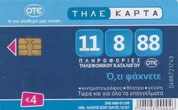 Greece, X1914A, 11888 Ote's Information Catalog (S/N 0488), 2 Scans.   Siemens - S35 (Module 35) - Grèce