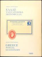 G. Stratoudakis, Ellas Tachylromika Monophylla / Geece Postal Stationery, Athen 1985 , Zweisprachig, Gute Erhaltung  II - Stamps