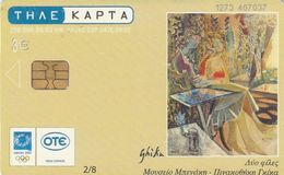 Greece, X1699, Ghikas - Two Friends 2/8, 2 Scans. - Grèce