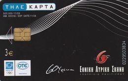 Greece, X1715, Greek National Opera, 2 Scans. - Grèce