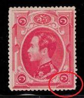 SIAM / THAILAND Scott # 2 Mint NO GUM - King Chulalongkorn - Tear Bottom Right - Siam