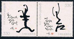 2018 KOREA The Art Of Calligraphy STAMP 2V - Corea Del Sud