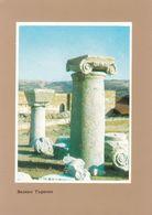 Bulgaria - Veliko Tarnovo - Fortress Tsarevets - Remains Of The Palace - Printed 1974 - Bulgarie