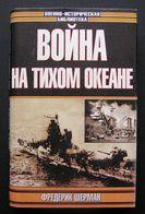 Russian Book / Война на Тихом океане Шерман 1999 - Libri, Riviste, Fumetti