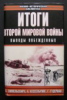 Russian Book / Итоги Второй Мировой войны 1998 - Libri, Riviste, Fumetti
