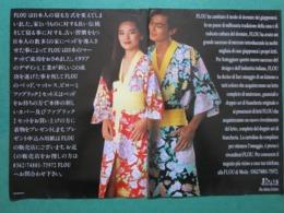 - ADVERTISING PUBBLICITA  LETTI FLOU -- 1988 -  OTTIMO - Unclassified