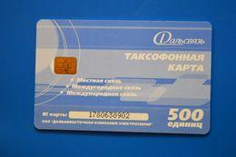 Petropavlovsk-Kamchatsky. 500 Un. 31/12/2007 - Russie