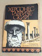 Tauric Chersonesos. Museum And Excavation Guide - Libri, Riviste, Fumetti