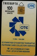 GREECE 1994 PHONECARD ETO USED VF!! - Griechenland