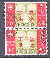 HONG KONG  234    (o)  YEAR  OF THE  RAM - Hong Kong (...-1997)