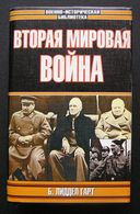 Russian Book / Вторая мировая война Гарт 1999 - Livres, BD, Revues