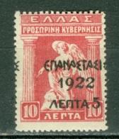 Grèce   Yvert  338 Ou Michel  249  *  TB   Avec Surcharge Décalée - Greece