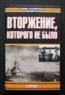 Russian Book / Вторжение, которого не было Макси 2001 - Livres, BD, Revues