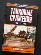 Russian Book / Танковые сражения Von Mellenthin 1998 - Livres, BD, Revues