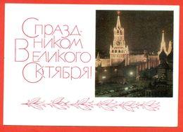 USSR 1968. Postcard With Printed Stamp. Unused. - Russland