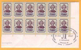 "2007 Moldova ; Moldavie  Tiraspol Suvorov  Transnistria. Value ""L"" Special Postmarks ""First Day"". 12v - Moldawien (Moldau)"
