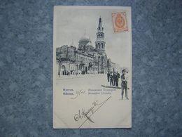 UKRAINE - ODESSA - MONASTERE ULVINSKY - Ucraina