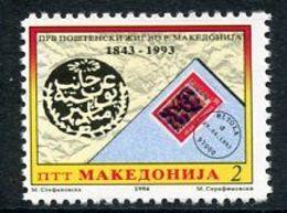 MACEDONIA 1994 Anniversary Of First Postmark  MNH / **.  Michel 31 - Mazedonien