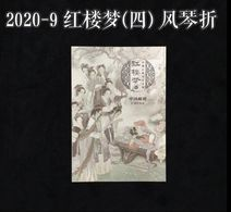 2020-9 CHINA Dreams OF RED MANSION(IV) BLOCK BOOKLET - 1949 - ... People's Republic