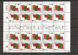 Israel ( 1130 En Feuille XXX -MNH) - Blocs-feuillets