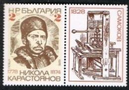 BULGARIA -  SG 2706  - 1978 N. KARASTOYANOV, FIRST BULGARIAN PRINTER (WITH LABEL)   -   MINT** - Bulgarie
