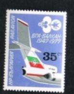 """BULGARIA -  SG 2590  AIR  - 1977 """"BALKANAIR"""" BULGARIAN AIRLINE ANNIVERSARY: TUPOLEV  -  MINT** - Poste Aérienne"""