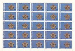YUGOSLAVIA 2107,unused Sheet - Blocs-feuillets